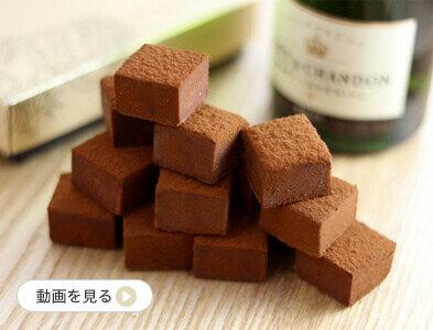 シャンパン生チョコレート