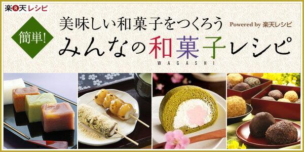 みんなの和菓子レシピ