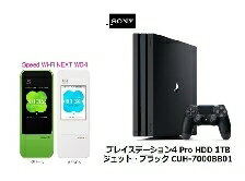 SONY プレイステーション4 Pro HDD 1TB ジェット・ブラック CUH-7000BB01 + WIMAX2+ Speed Wi-Fi NEXT W04 ソニー ゲーム機 セット