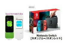 任天堂 Nintendo Switch [ネオンブルー/ネオンレッド] + WIMAX2+ Speed Wi-Fi NEXT W04