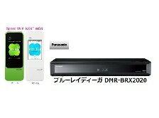 パナソニック ブルーレイディーガ DMR-BRX2020 + WIMAX2+ Speed Wi-Fi NEXT W04