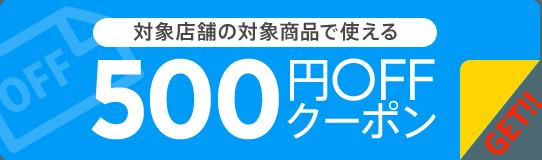 対象店舗の対象商品で使える500円OFFクーポン