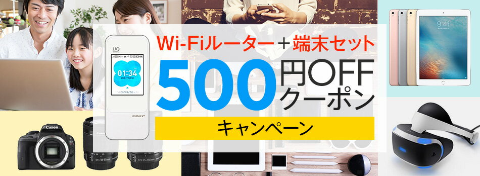 Wi-Fiルーター+端末セット 500円OFFクーポンキャンペーン