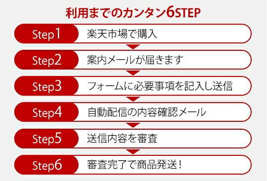 利用までのカンタン5STEP