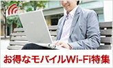 Wi-Fi特集