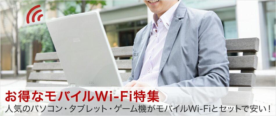モバイルWi-Fiをお探しなら、楽天市場!人気のパソコン・タブレット・ゲーム機がモバイルWi-Fiとセットで安い!