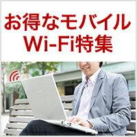 お得なモバイルWi-Fi特集