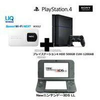 PS4 + 3DS + WiMAX2+ Speed Wi-Fi NEXT W01
