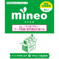 mineoエントリーパッケージ 音声通話対応 選択可