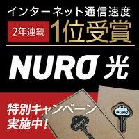 楽天市場専用 NURO キーホルダー