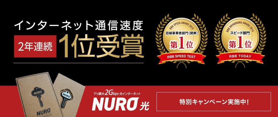 インターネット通信速度 2年連続1位受賞 NURO光
