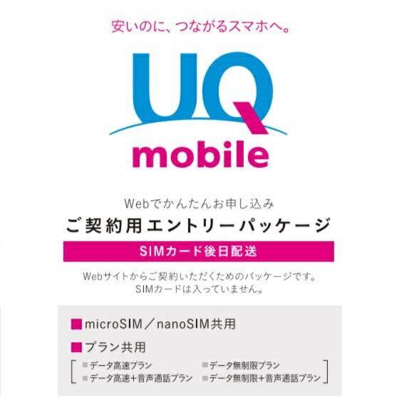 UQmobile契約用エントリーパッケージ データ通信対応