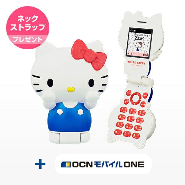 ハローキティフォン+OCNモバイルONE 音声通話 選択可