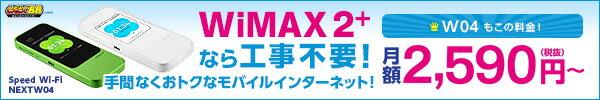 月額2,690円(税抜) GMO とくとくBB Speed Wi-Fi NEXT WX04
