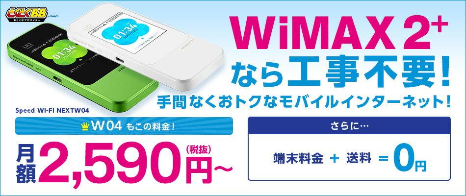 月額が、なんと2,590円(税抜) GMO とくとくBB Speed Wi-Fi NEXT W04 Newカラー登場