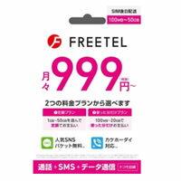 FREETEL SIM 通話 + SMS + データ通信 SIM