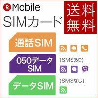 楽天モバイル SIMカード