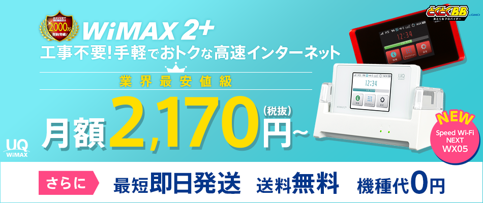WiMAX2+なら工事不要