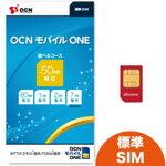 OCN モバイル ONE(110MB/日)コース
