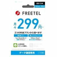 FREETEL SIM 月額299円〜
