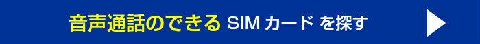 音声通話のできるSIMカードを一覧から探す