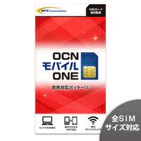 OCN モバイル ONE 音声通話SIM