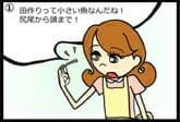 田作り(いわれ・意味・レシピ)