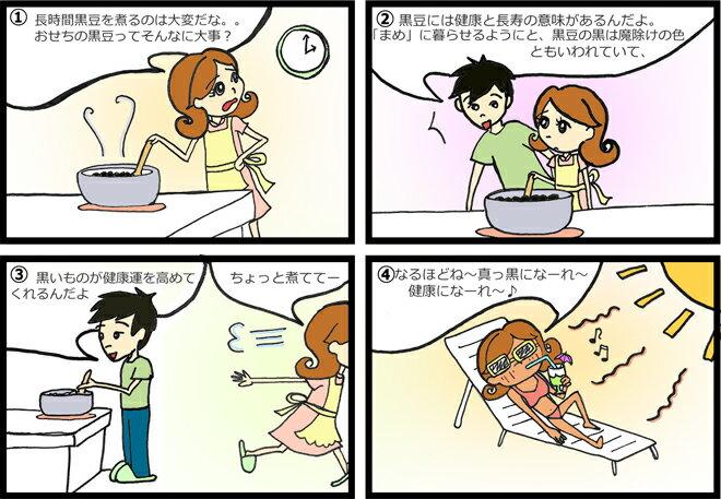 花嫁ハナコの初黒豆