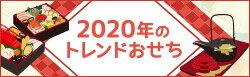 2020年のトレンドおせち