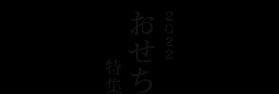 おせち特集2022