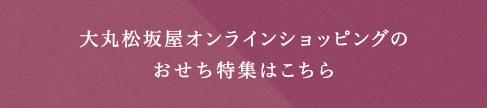 大丸松坂屋オンラインショッピングのおせち特集はこちら