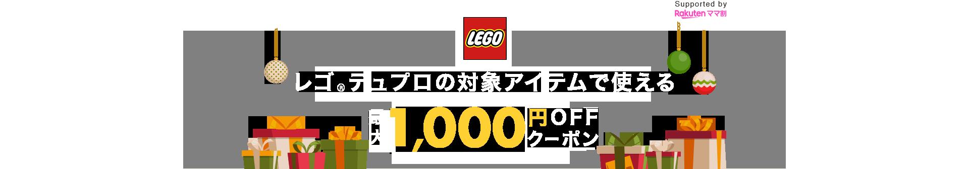 LEGOの対象アイテムで使える最大1,000円OFFクーポン