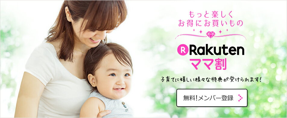 もっと楽しくお得にお買い物 Rakutenママ割 子育てに嬉しい様々な特典が受けられます! 無料メンバー登録