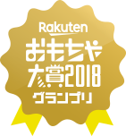 楽天ユーザーが選ぶおもちゃ大賞2018