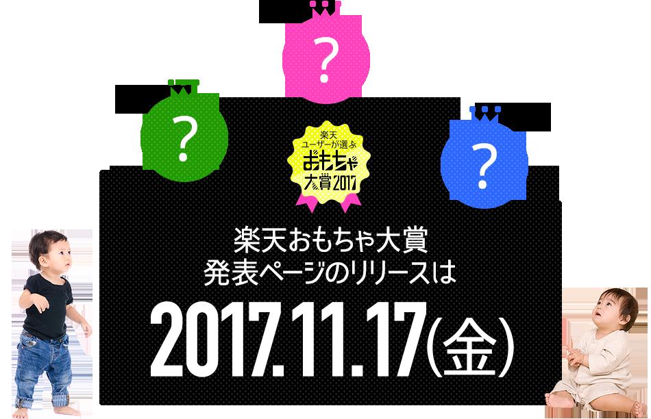 楽天おもちゃ大賞発表ページのリリースは2017.11.17(金)
