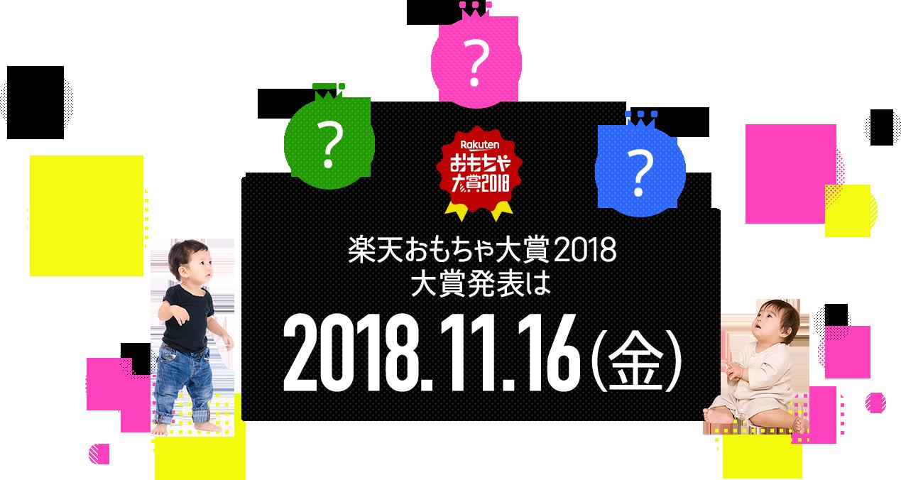 楽天おもちゃ大賞発表ページのリリースは2018.11.16(金)
