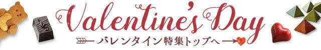 【楽天市場】バレンタイン特集