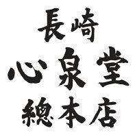 カステラ専門店【長崎 心泉堂】