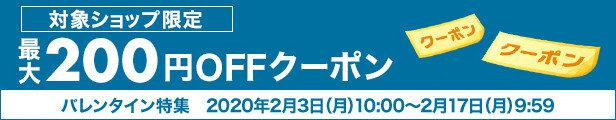 対象ショップ限定 最大200円OFFクーポン