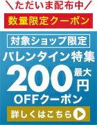 対象ショップ限定 バレンタイン特集 最大200円OFFクーポン