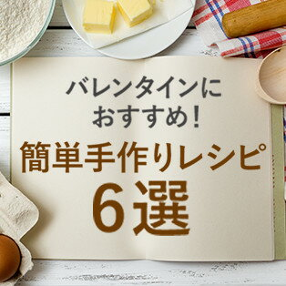バレンタインにおすすめ! 簡単手作りレシピ6選