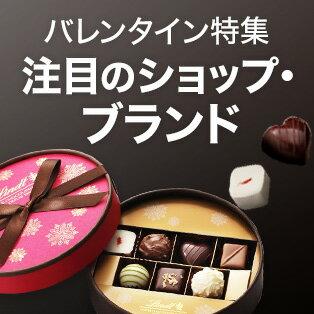 バレンタイン特集 注目のショップ・ブランド