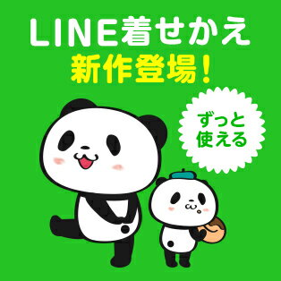 LINE着せかえ新作登場! ずっと使える!