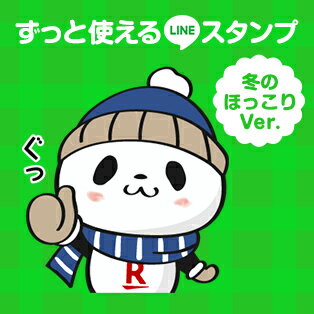 ずっと使えるLINEスタンプ 冬のほっこりVer.
