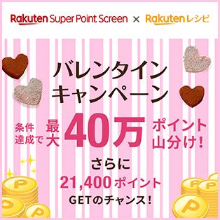 Rakuten Super Point Screen x Rakuntenレシピ バレンタインキャンペーン 条件達成で最大40万ポイント山分け!さらに21,400ポイントGETのチャンス!