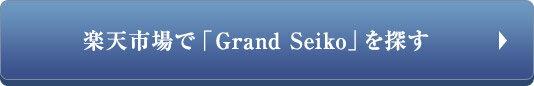楽天市場で「Grand Seiko」を探す