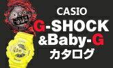 G-shockカタログ