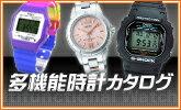 多機能腕時計特集
