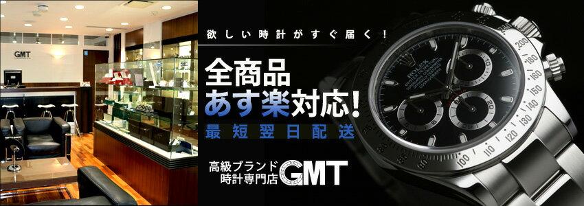あす楽対応 高級ブランド時計専門店GMT