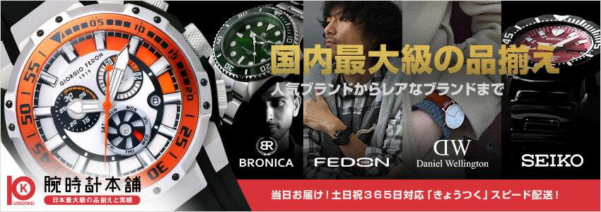 人気ブランドからレアなブランドまで 腕時計本舗